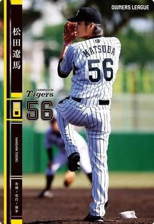 オーナーズリーグ18 黒カード 松田遼馬 阪神タイガース