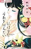 私はまだそれを知らない / 椎名 チカ のシリーズ情報を見る