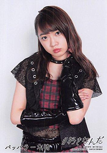 【木崎ゆりあ】 公式生写真 AKB48 #好きなんだ 通常盤封入特典 ギブアップはしないVer.