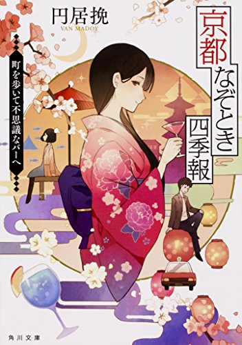 京都なぞとき四季報 町を歩いて不思議なバーへ (角川文庫)の詳細を見る