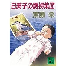 日美子の誘拐集団 (講談社文庫)