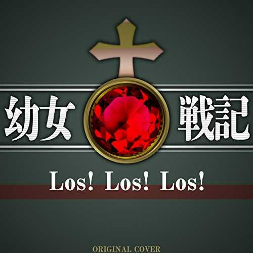 幼女戦記 Los! Los! Los! ORIGINAL COVER