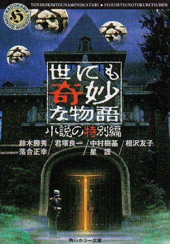 世にも奇妙な物語―小説の特別編 (角川ホラー文庫)の詳細を見る