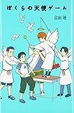 ぼくらの天使ゲーム (「ぼくら」シリーズ)