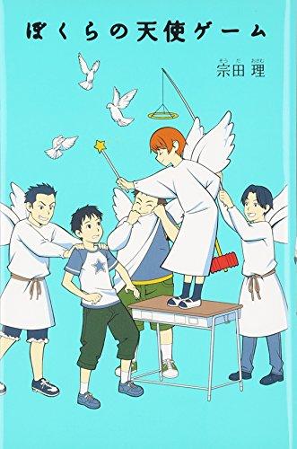 ぼくらの天使ゲーム (「ぼくら」シリーズ)の詳細を見る