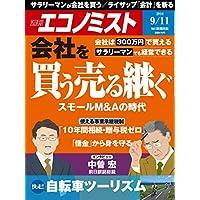 週刊エコノミスト 2018年09月11日号 [雑誌]