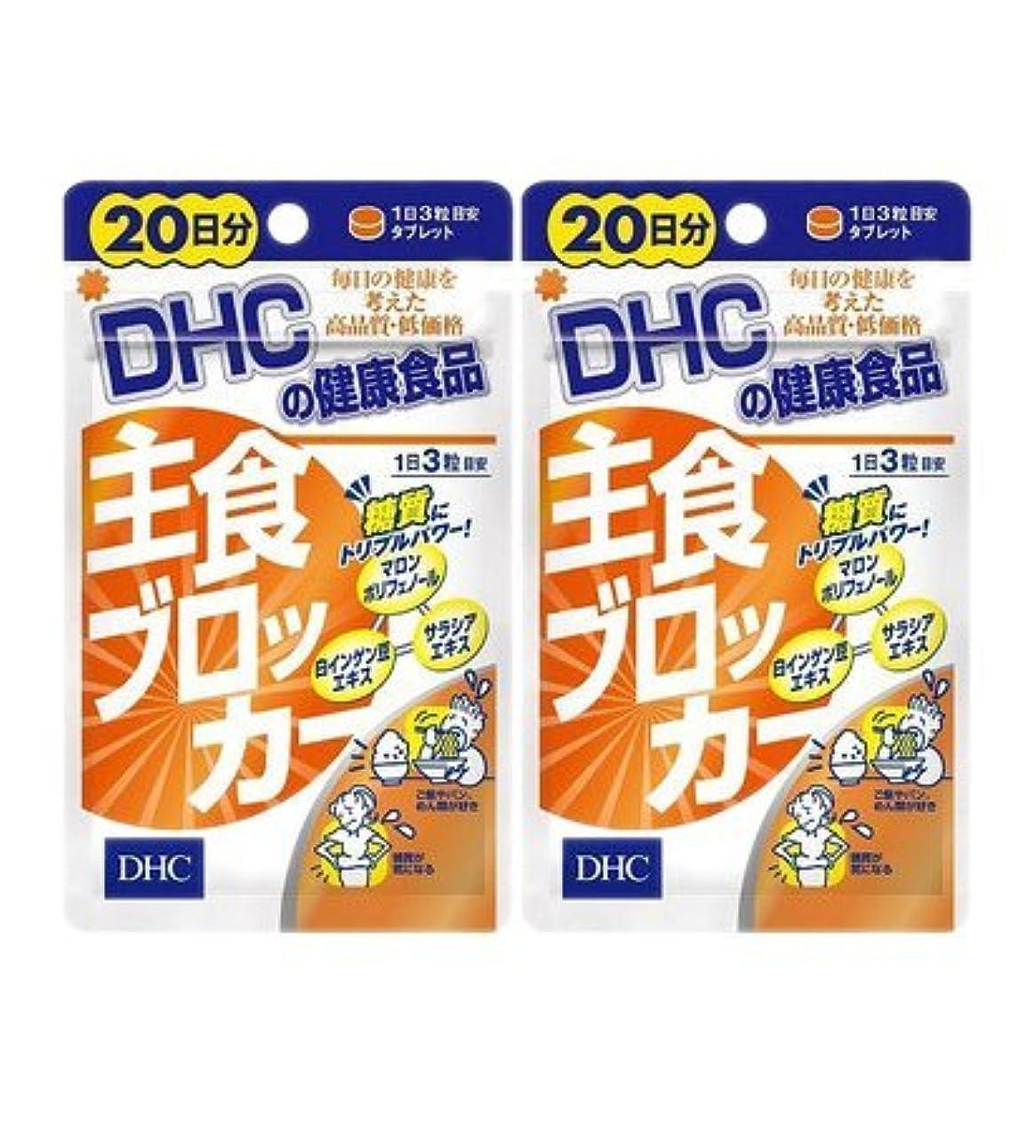 磨かれた瞑想悪因子【2個セット】DHC 主食ブロッカー 20日分 60粒入
