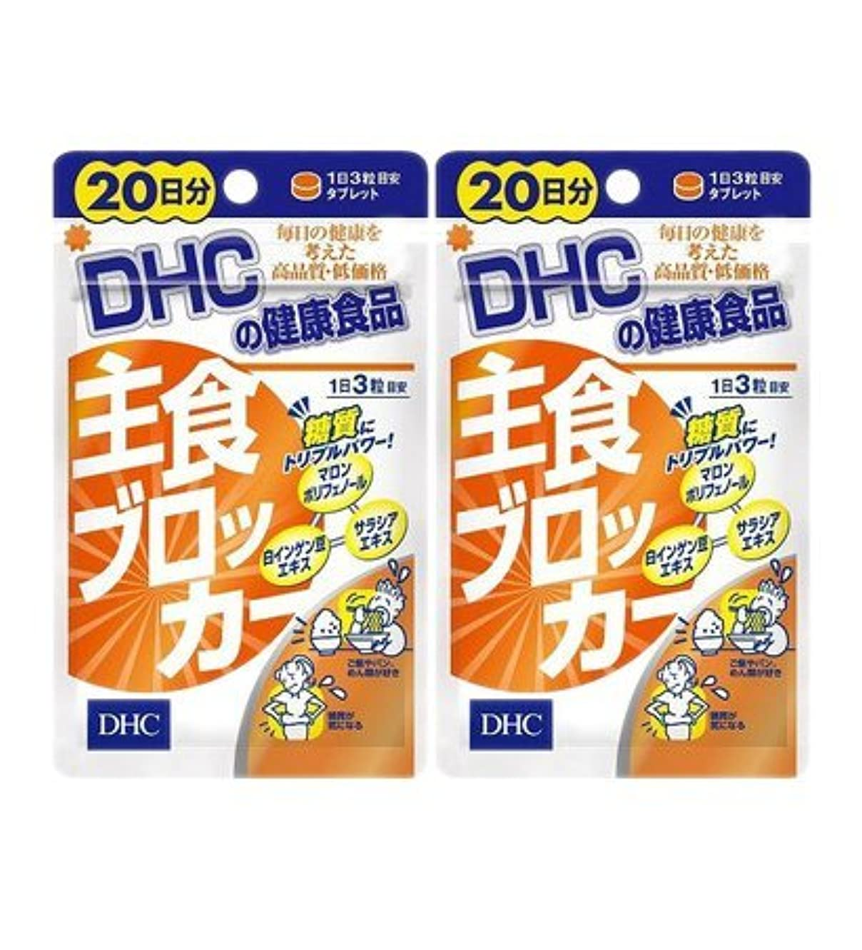 マウスピース杭マディソン【2個セット】DHC 主食ブロッカー 20日分 60粒入