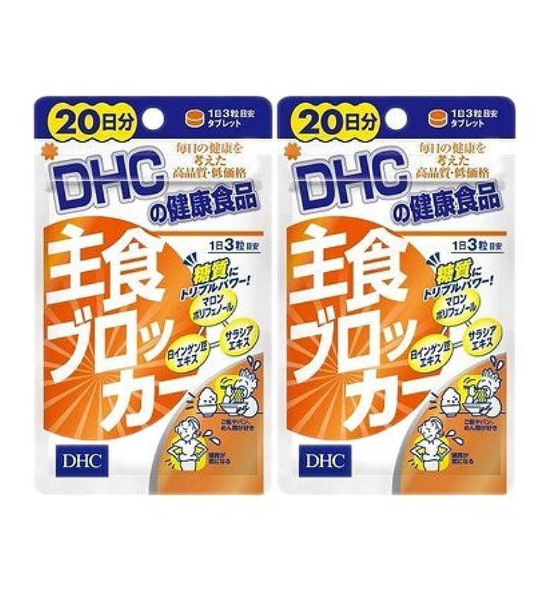 学校の先生フォルダぴったり【2個セット】DHC 主食ブロッカー 20日分 60粒入