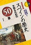 スペインの歴史を知るための50章 (エリア・スタディーズ)