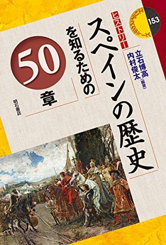 スペインの歴史を知るための50章 (エリア・スタディーズ)の詳細を見る