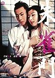 朱雀門[DVD]