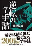 逆転の7手詰 (将棋連盟文庫)
