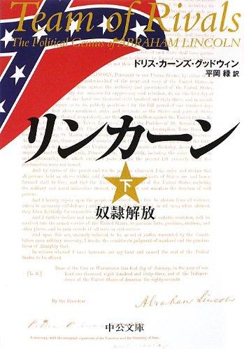 リンカーン(下) - 奴隷解放 (中公文庫)の詳細を見る