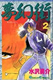 夢幻街 2 (ガンガンコミックス)