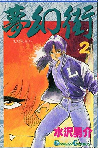夢幻街 2 (ガンガンコミックス)の詳細を見る