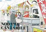 コンティニュー・スペシャルのだめカンタービレ 画像