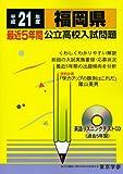 福岡県公立高校入試問題 平成21年度―全入試問題の徹底研究 (公立高校入試問題シリーズ 40)