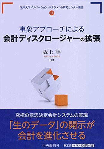 事象アプローチによる 会計ディスクロージャーの拡張 (法政大学イノベーション・マネジメント研究センター叢書)