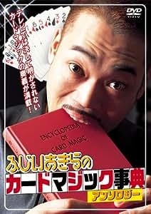 ふじいあきらのカードマジック事典アンソロジー [DVD]