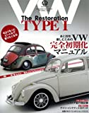 VW TYPE1 The Restoration―あと20年楽しむためのVW完全初期化マニュアル (SAN-EI MOOK)