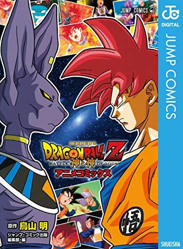 ドラゴンボールZ アニメコミックス 神と神の感想