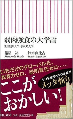 「弱肉強食」の大学論 生き残る大学、消える大学 (朝日新書)