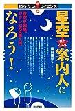 星空案内人になろう! ~夜空が教室。やさしい天文学入門 (知りたい!サイエンス) 画像