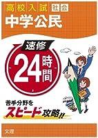 速修24時間 6(社会)―高校入試 中学公民