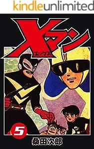 Xマン 5巻 表紙画像