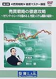 DVD 第3回・野川徹の≪売買戦略≫徹底マスター講座