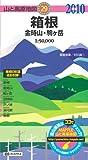 箱根 金時山・駒ケ岳 2010年版 (山と高原地図 29)