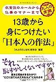 衣食住のルールから仏事のマナーまで 13歳から身につけたい「日本人の作法」