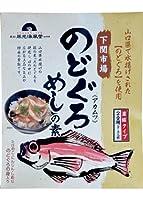長州 藤光海風堂 下関市場 のどぐろめしの素 6個セット【同梱・代引不可】