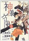 神様ゲーム 第1巻 (あすかコミックスDX)