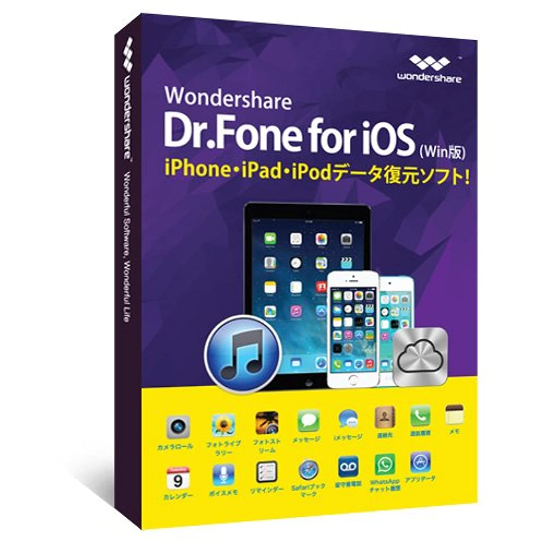 Wondershare Dr.Fone for iOS(Win版)永久ライセンス iPhone iPad iPod Touch データ復元ソフトiphone 連絡先 写真復元 データ復元 復旧|ワンダーシェアー