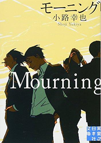 モーニング Mourning (実業之日本社文庫)の詳細を見る