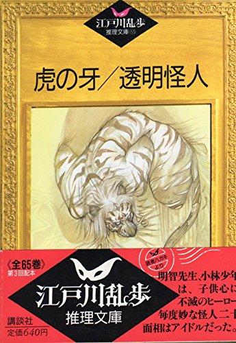 虎の牙;透明怪人 (江戸川乱歩推理文庫)の詳細を見る