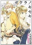 ボクラノキセキ 6 (IDコミックス ZERO-SUMコミックス)