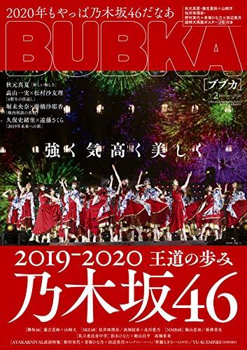 BUBKA (ブブカ) 2020年2月号