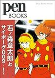 ペンブックス27 石ノ森章太郎とサイボーグ009 (Pen BOOKS)