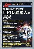 米政府がひた隠すUFOと異星人の真実 2017年 09 月号 [雑誌]: ムー 別冊