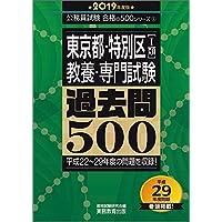 東京都・特別区[1類] 教養・専門試験 過去問500 2019年度 (公務員試験 合格の500シリーズ8)