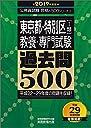 東京都 特別区 1類 教養 専門試験 過去問500 2019年度 (公務員試験 合格の500シリーズ8)