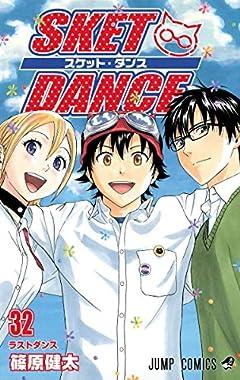 SKET DANCEの最新刊