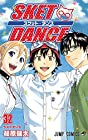 SKET DANCE 第32巻