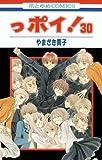 っポイ! 30 (花とゆめCOMICS)