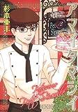 アマイタマシイ 2 (ヤングジャンプコミックス) [コミック] / 杉本 亜未 (著); 集英社 (刊)