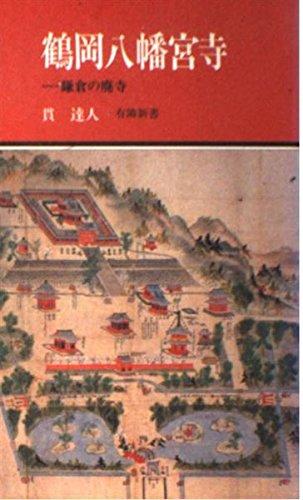 鶴岡八幡宮寺―鎌倉の廃寺 (有隣新書)
