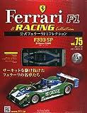 隔週刊 公式フェラーリF1&レーシングコレクション 2014年 7/16号 [分冊百科]